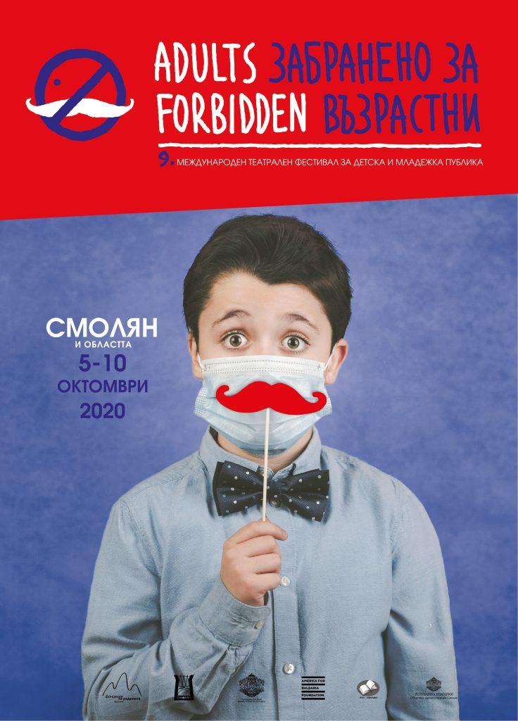 Adults Forbidden 2020
