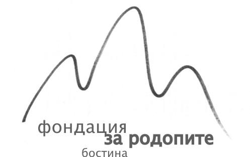 "Фондация ""За Родопите"""