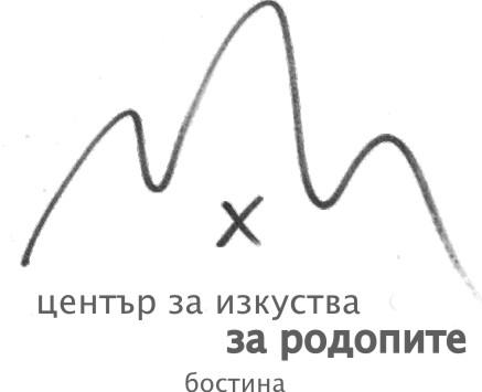 Център за изкуства За Родопите. Лого